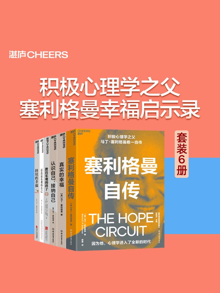 积极心理学之父塞利格曼幸福启示录(套装6册)