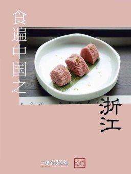 食遍中国之浙江(三联生活周刊·玲珑系列)