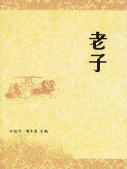 老子(中华国学经典)