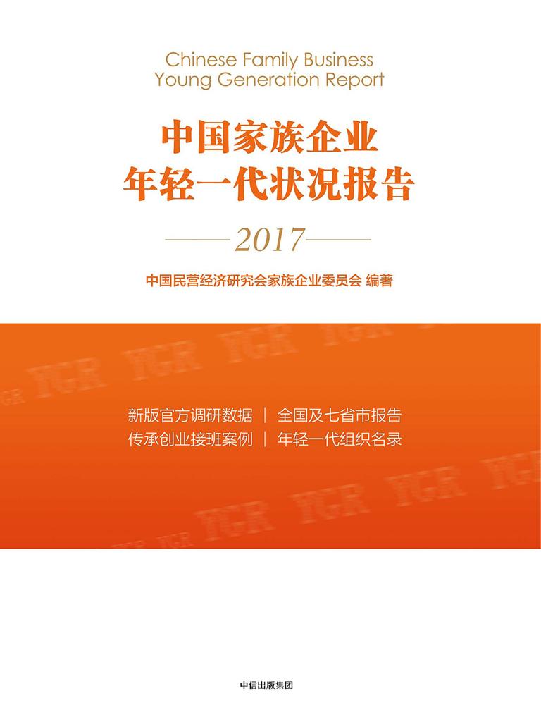 中國家族企業年輕一代狀況報告