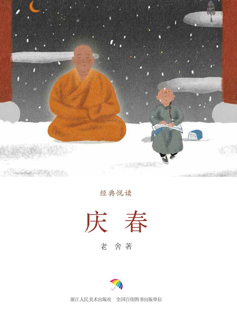 庆春(经典悦读)