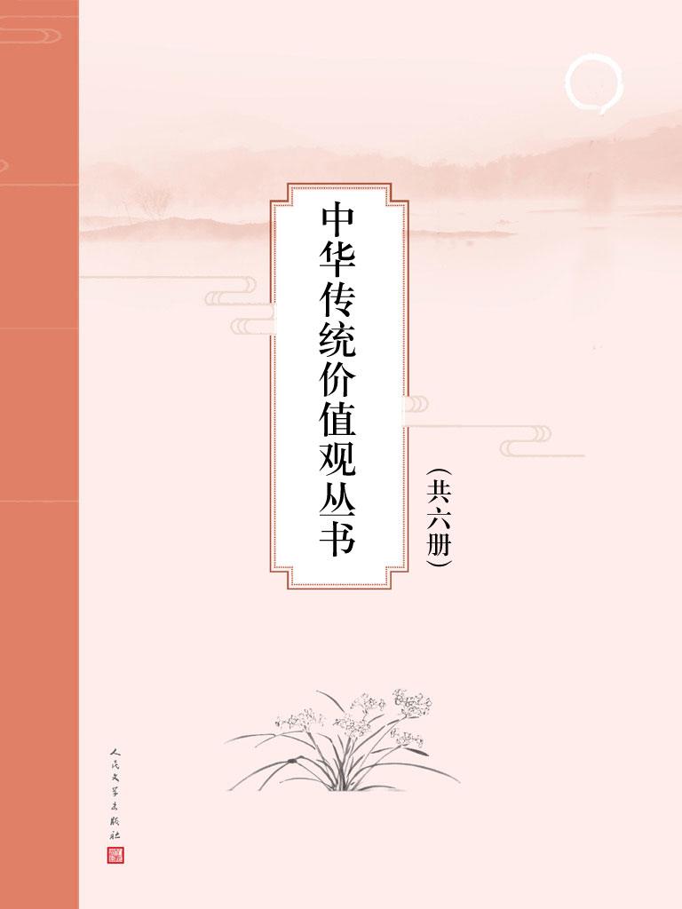 中华传统价值观丛书(共六册)