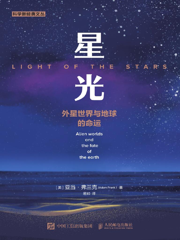 星光:外星世界与地球的命运