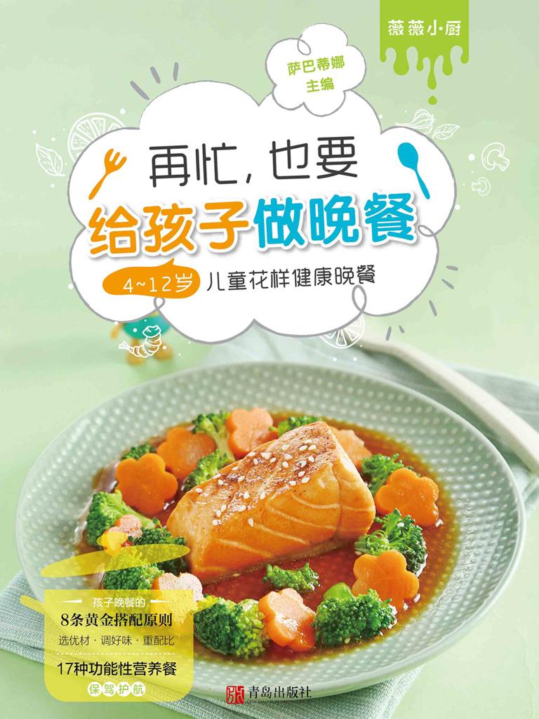 再忙,也要给孩子做晚餐:4~12岁孩子的花样健康晚餐