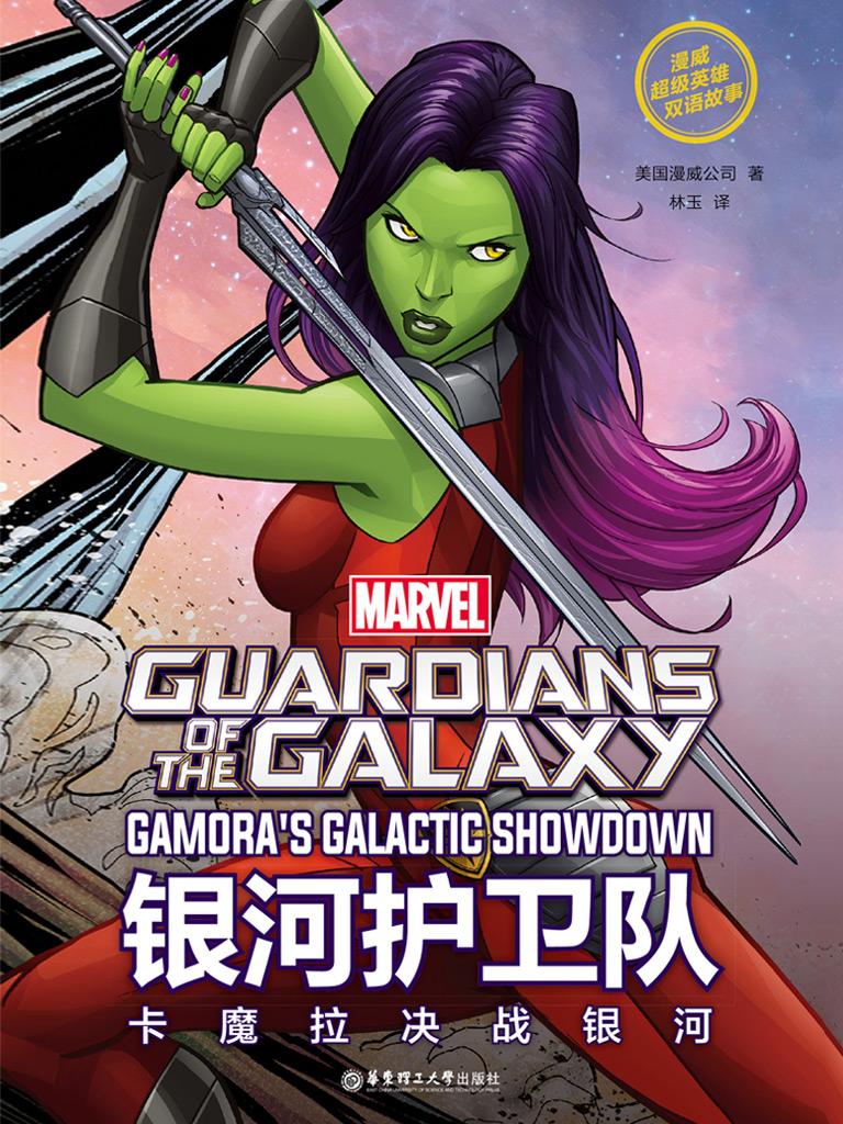 银河护卫队:卡魔拉决战银河(漫威超级英雄双语故事)