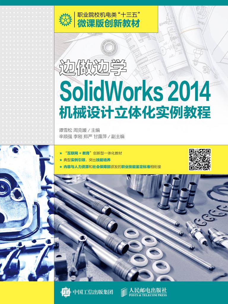 边做边学:SolidWorks 2014机械设计立体化实例教程