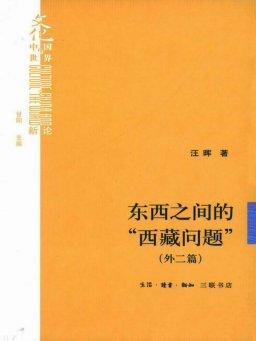 东西之间的西藏问题(外二篇)