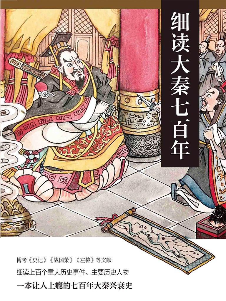 细读大秦七百年