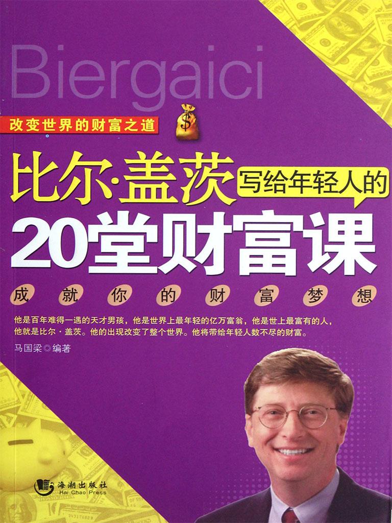 比尔盖茨写给年轻人的20堂财富课