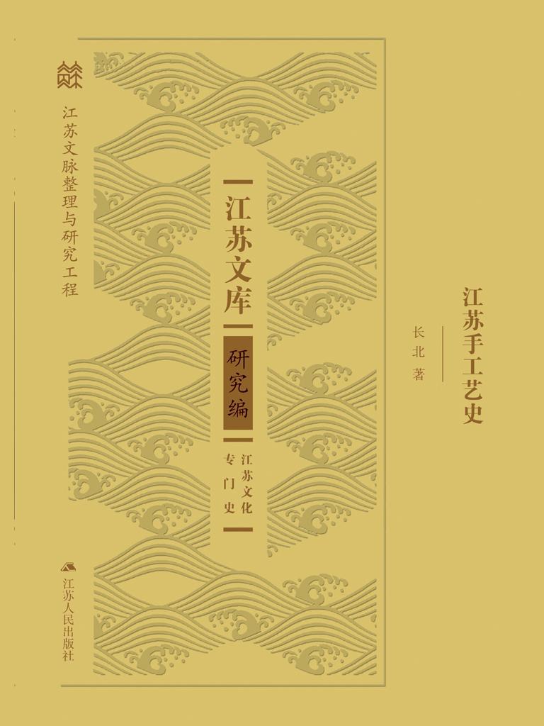 江苏手工艺史
