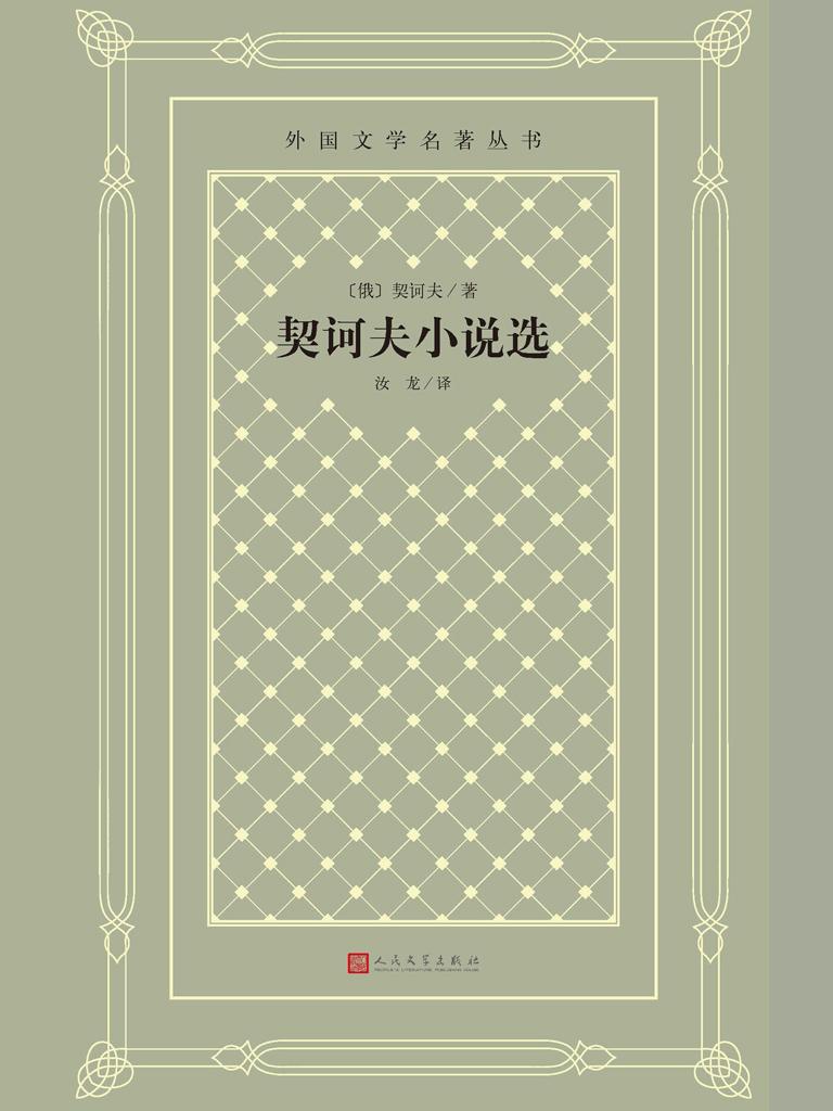 契诃夫小说选(外国文学名著丛书)
