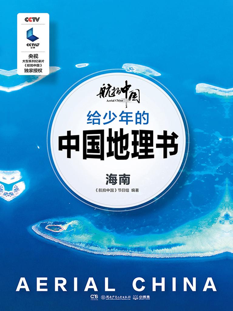 航拍中国 给少年的中国地理书:海南