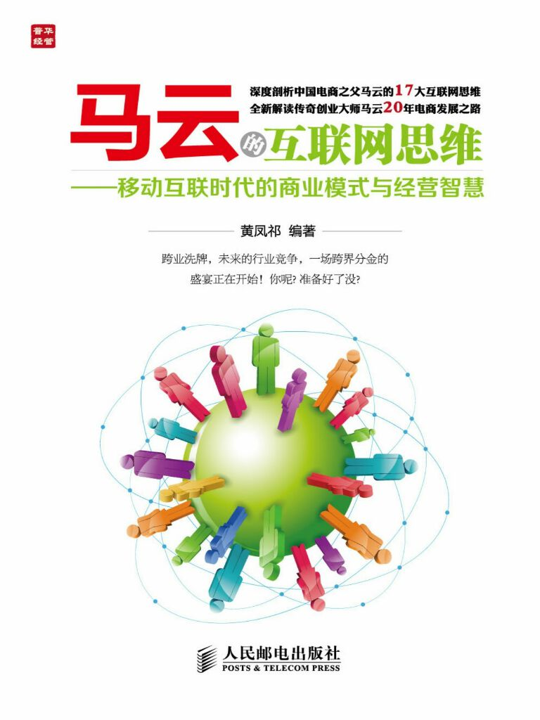 马云的互联网思维:移动互联时代的商业模式与经营智慧