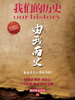 我们的历史·由我而史