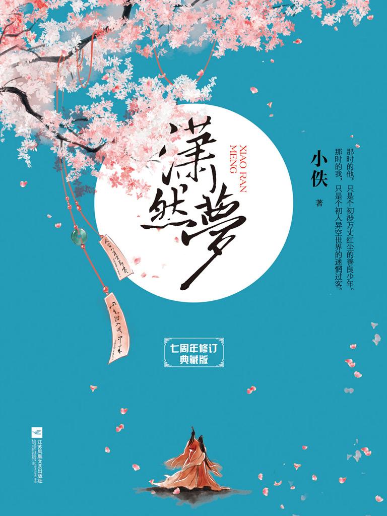 潇然梦(七周年修订典藏版)
