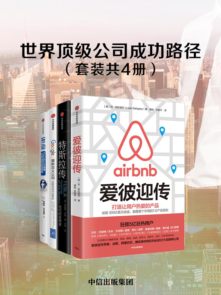 世界顶级公司成功路径(共四册)