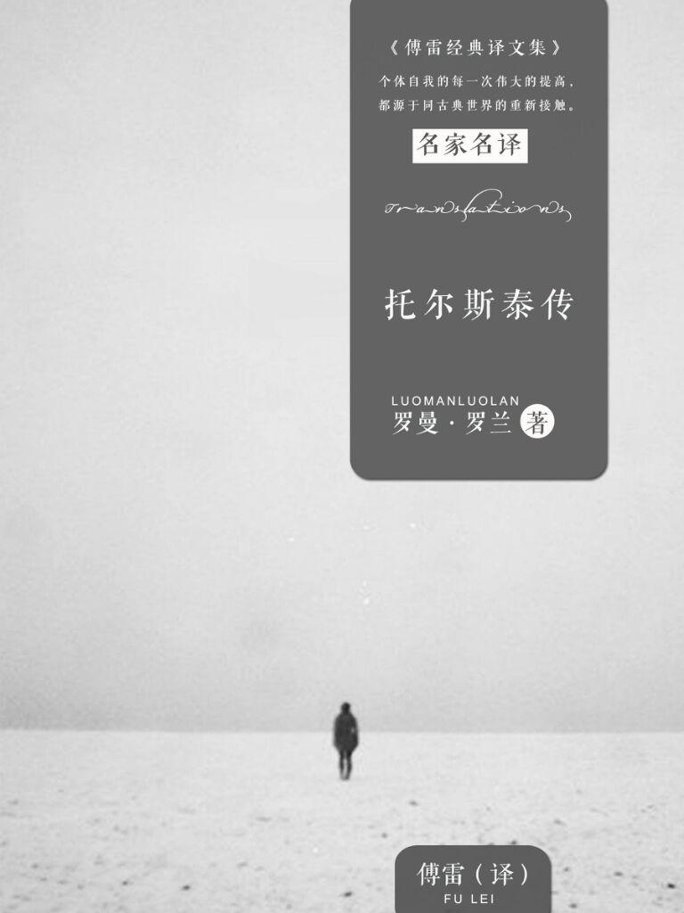 托尔斯泰传(傅雷经典译文集)
