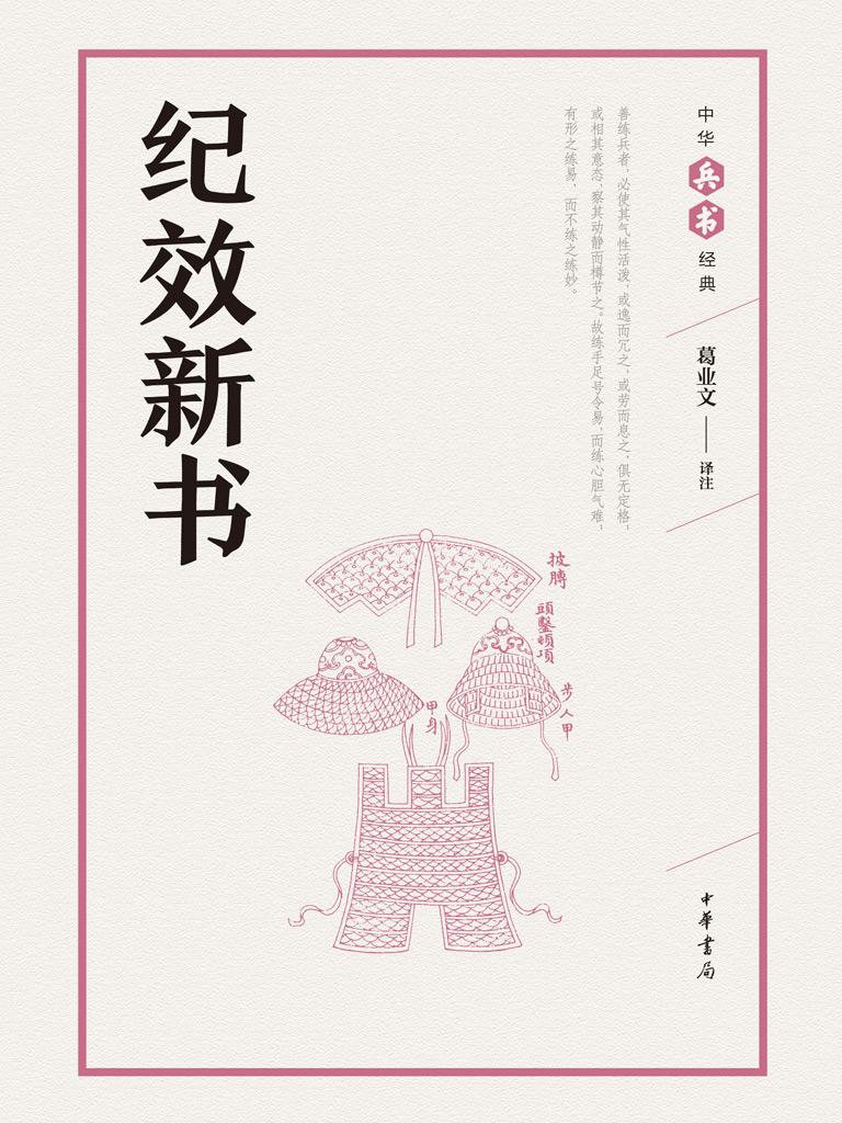 纪效新书(中华兵书经典丛书)