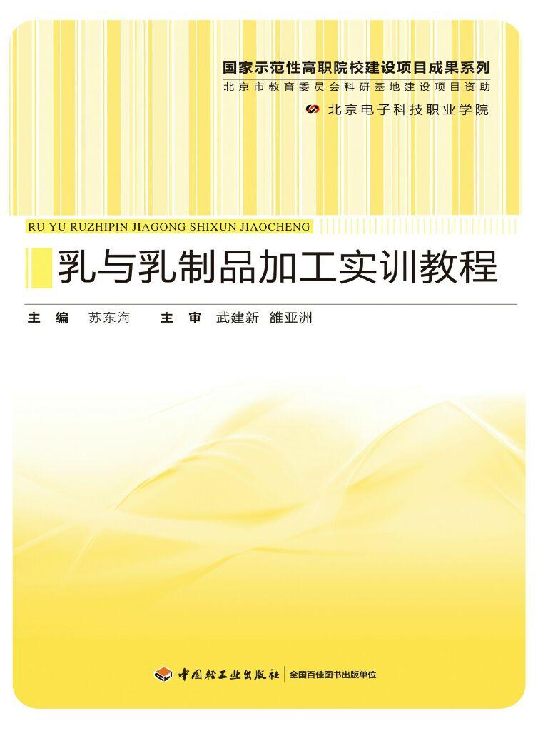 国家示范性高职院校建设项目成果系列·乳与乳制品加工实训教程