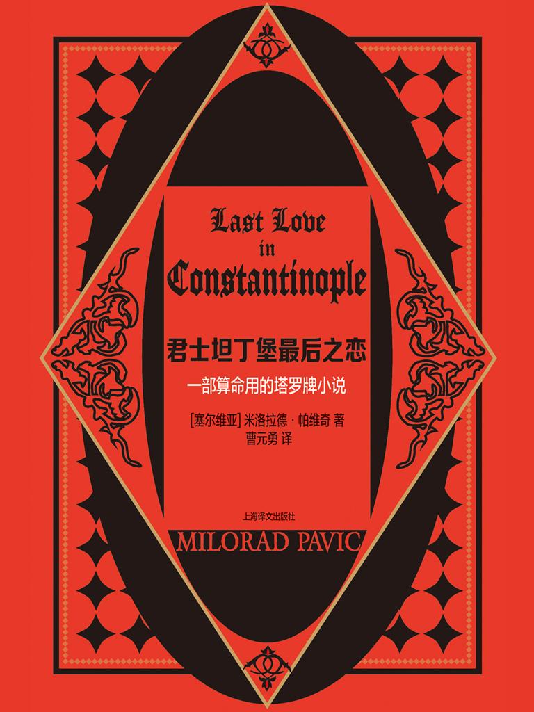 君士坦丁堡最后之恋