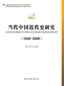 当代中国近代史研究(1949—2009)