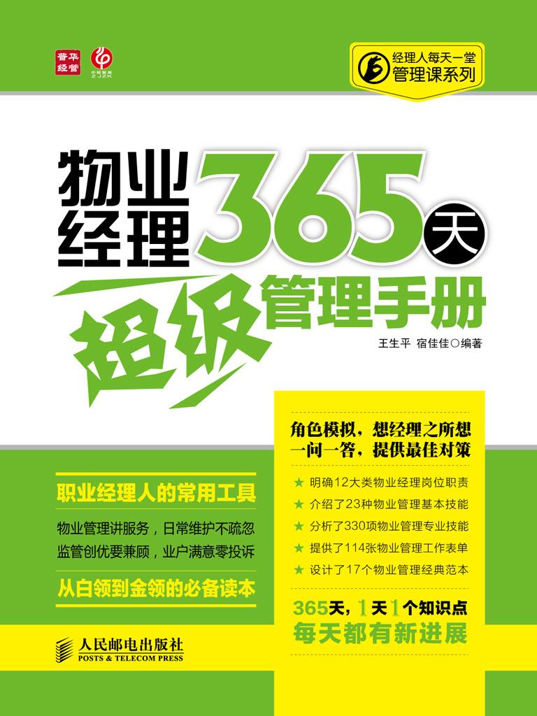物业经理365天超级管理手册(经理人每天一堂管理课系列)