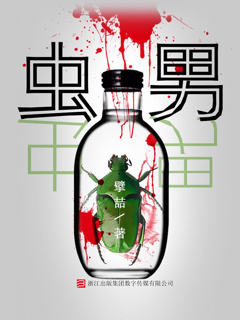 虫男(罪推理事务所)