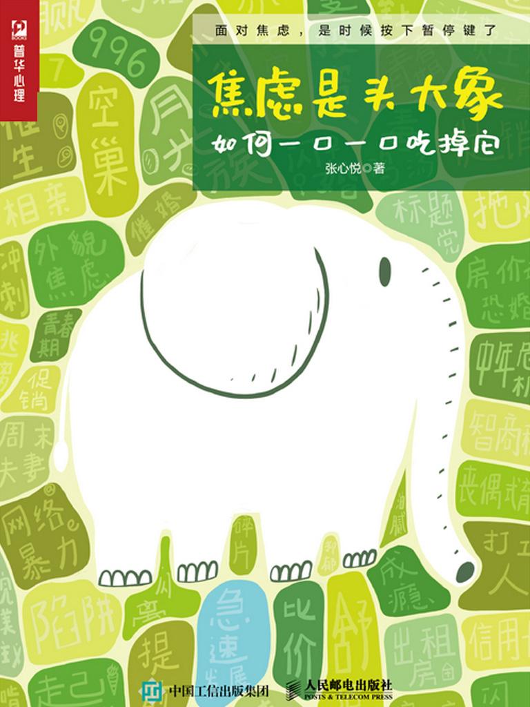 焦虑是头大象,如何一口一口吃掉它