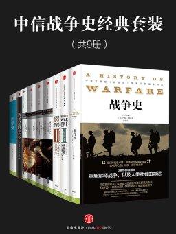 中信战争史经典套装(共9册)