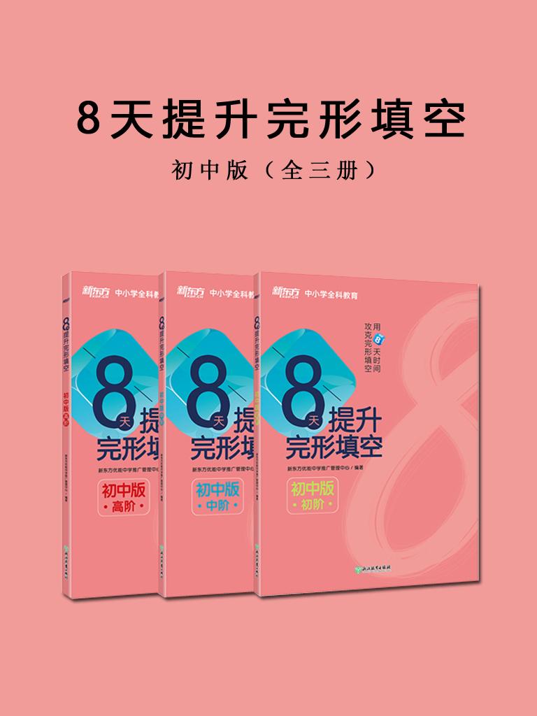 8天提升完形填空:初中版(全三册)