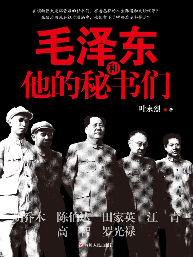 毛泽东和他的秘书们(叶永烈著)