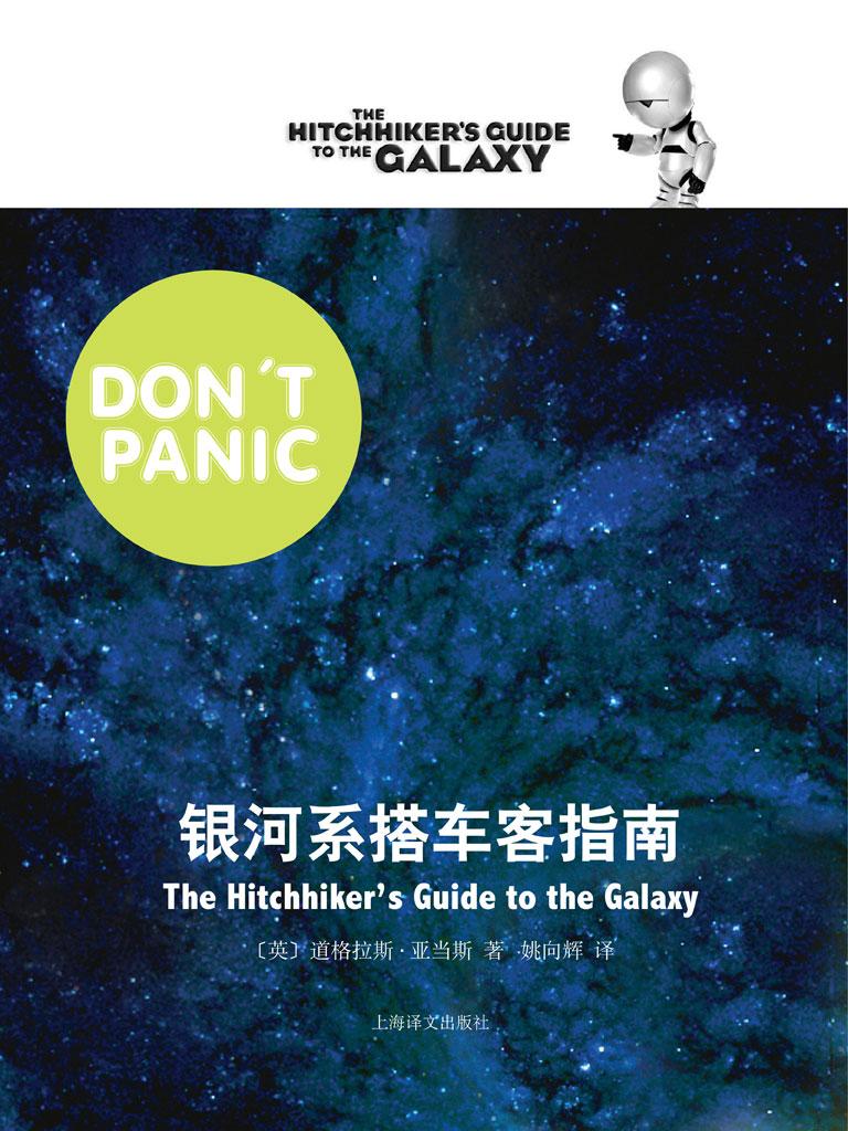 银河系搭车客指南(银河系漫游五部曲)