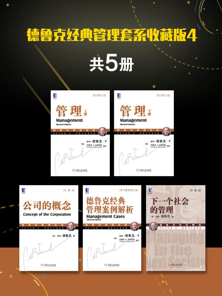 德鲁克经典管理套系收藏版 4(共五册)