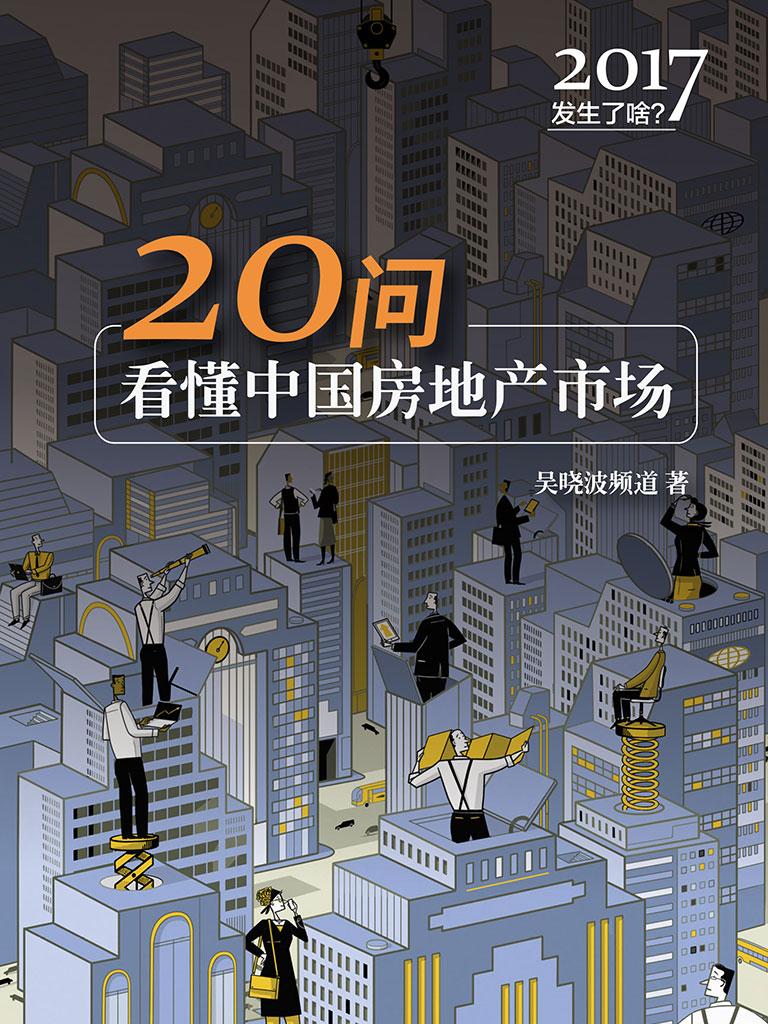 2017发生了啥:20问看懂中国房地产市场