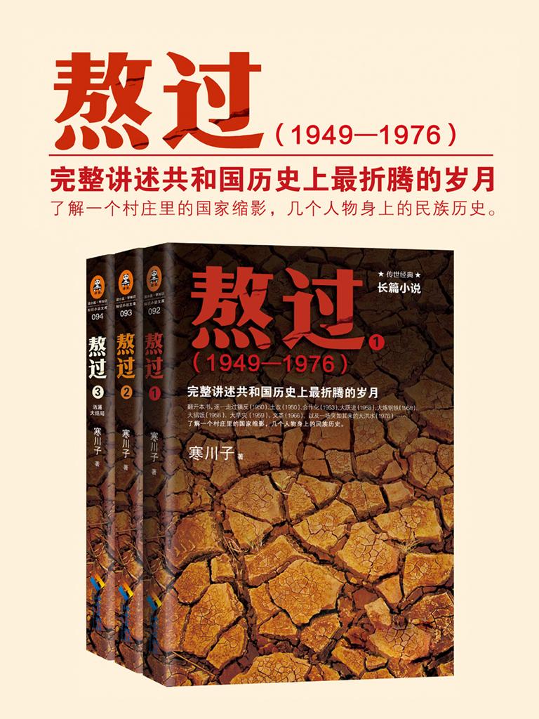 熬过:完整讲述共和国历史上最折腾的岁月(全三册)