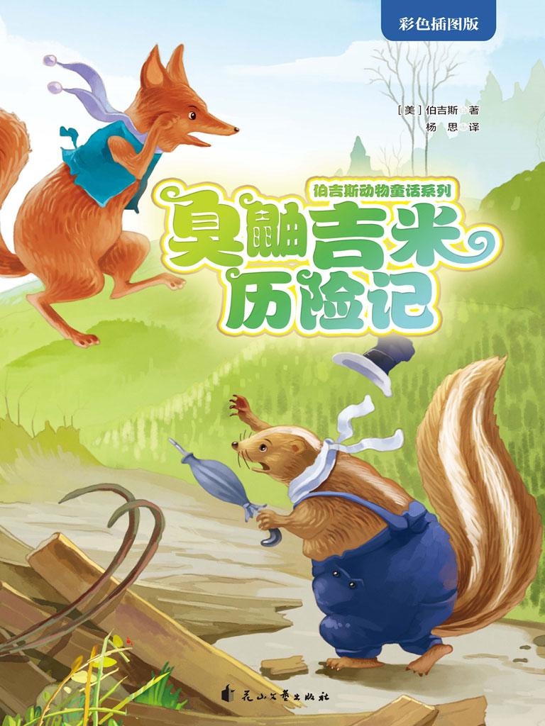 臭鼬吉米历险记(伯吉斯动物童话系列 第二辑)