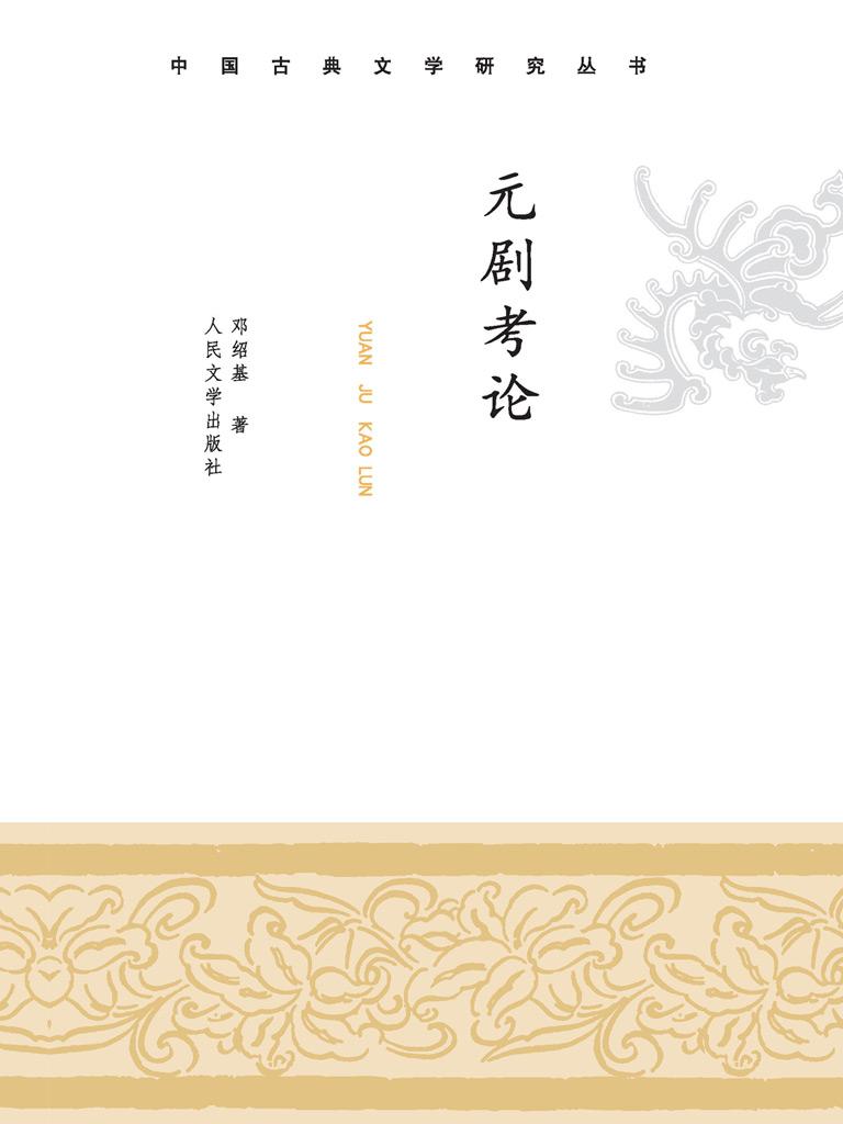 元剧考论(中国古典文学研究丛书)