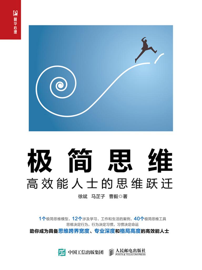 极简思维:高效能人士的思维跃迁