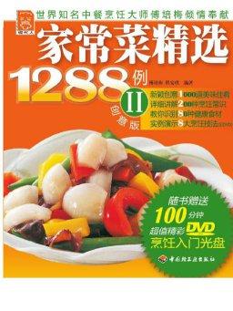 家常菜精选1288例 Ⅱ(创意版)