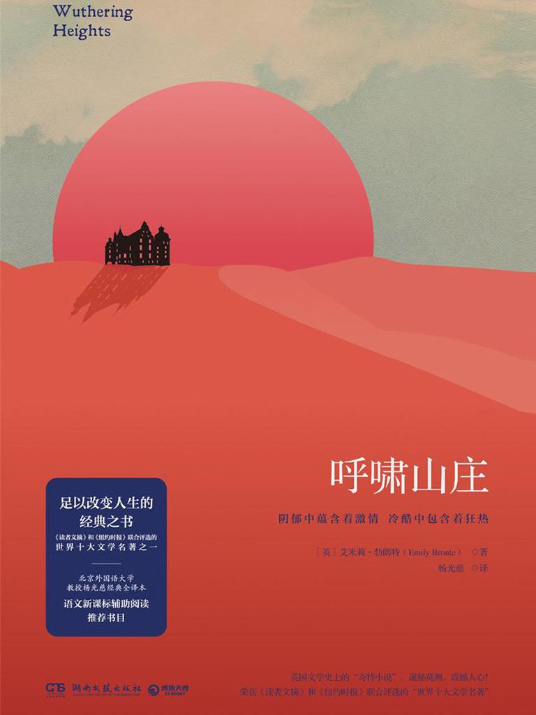 呼嘯山莊(湖南文藝版)