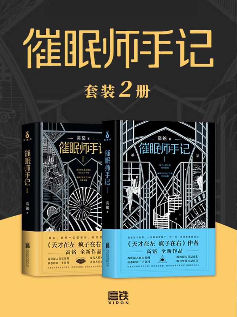 催眠师手记(全2册)