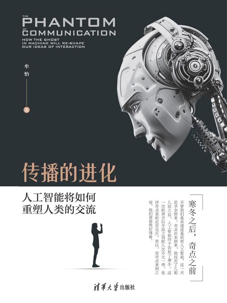 传播的进化:人工智能将如何重塑人类的交流