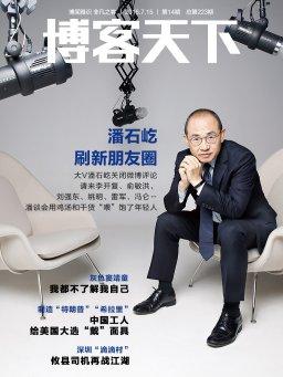 博客天下(2016年第14期)
