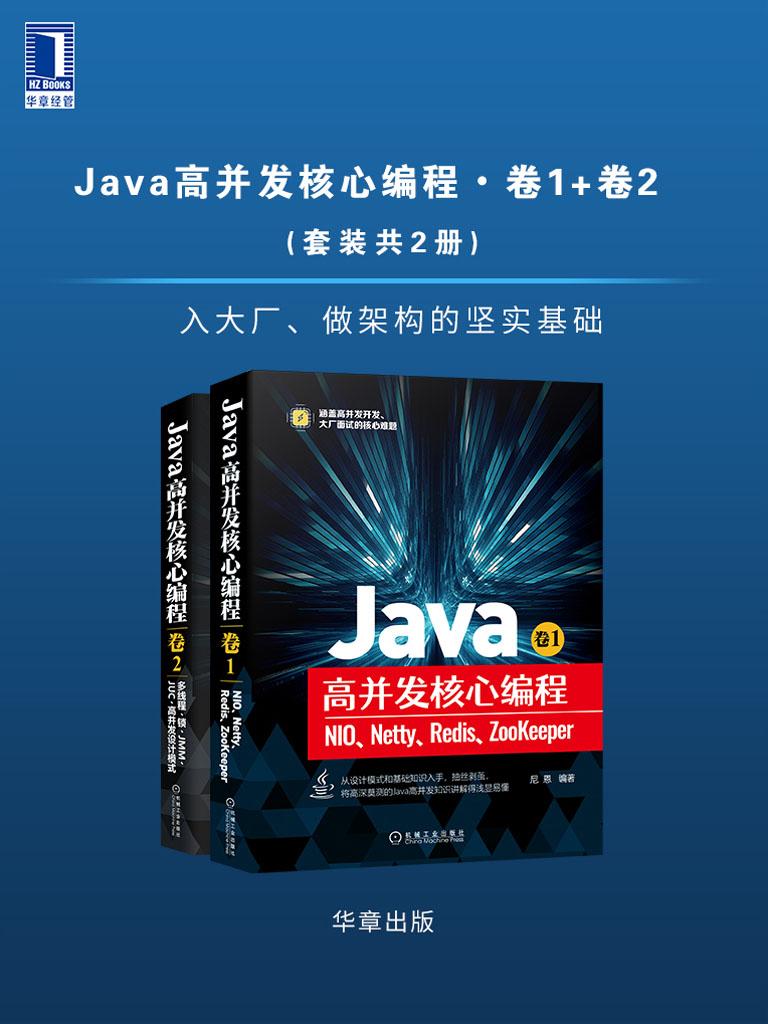 Java高并发核心编程·卷1+卷2(套装共2册)