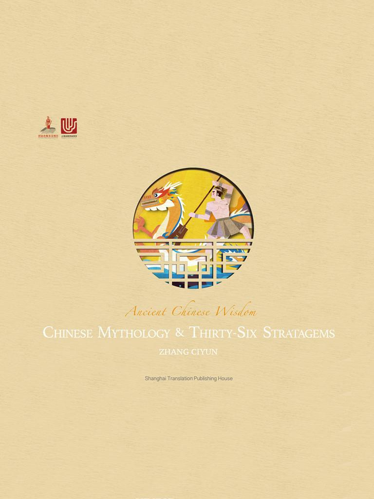中国神话故事与三十六计(Chinese Mythology & Thirty-Six Stratagems)