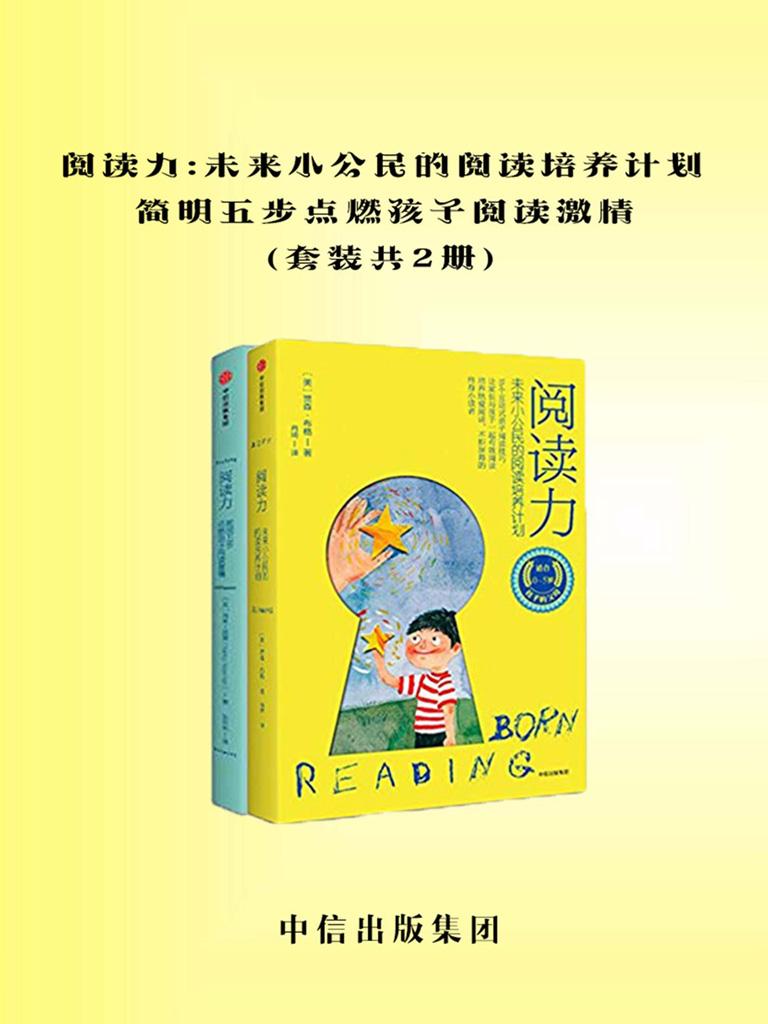 阅读力:未来小公民的阅读培养计划+简明五步点燃孩子阅读激情(共二册)