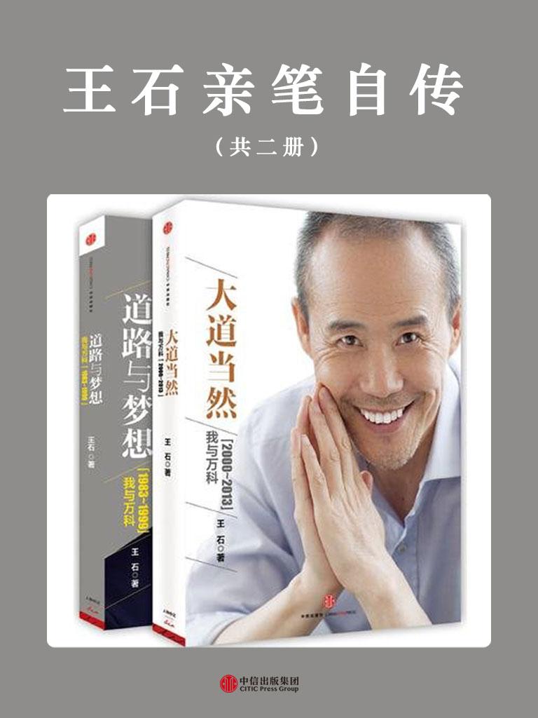 王石亲笔自传(共二册)
