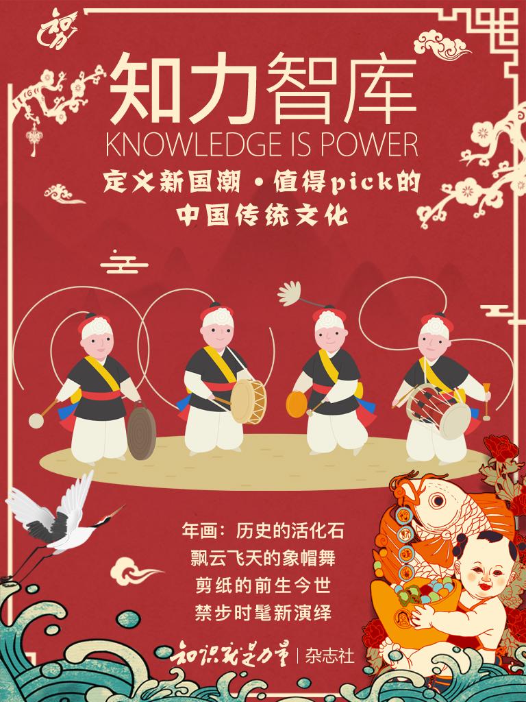 知力智库:定义新国潮·值得pick的中国传统文化