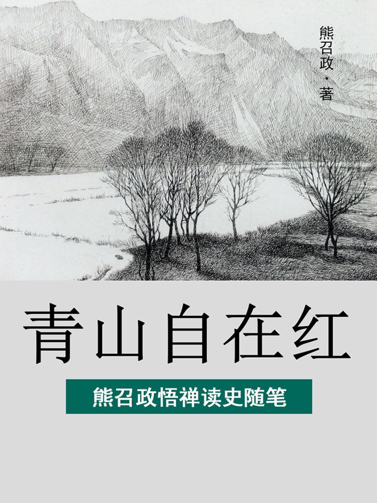 青山自在红:熊召政悟禅读史随笔