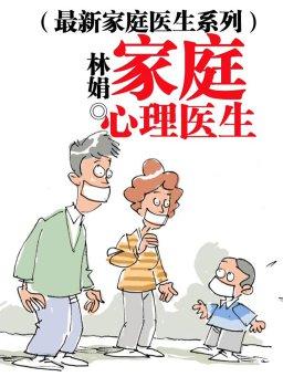 家庭心理医生(最新家庭医生系列)